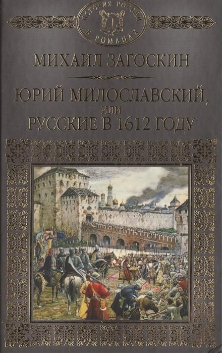 Загоскин М. Юрий Милославский или Русские в 1612 году м н загоскин юрий милославский или русские в 1612 году
