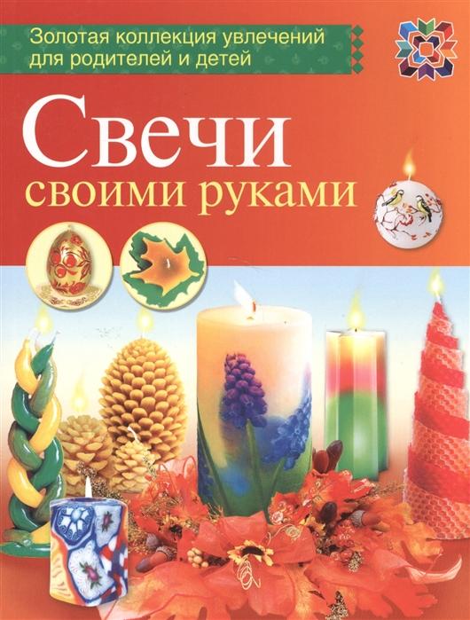 Петрова О. Свечи своими руками