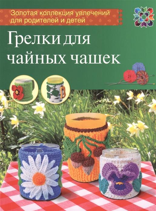 грелки Грузинцева О. Грелки для чайных чашек