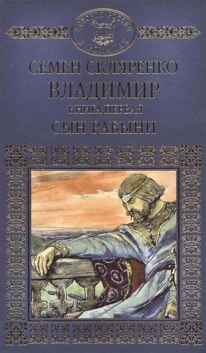 Владимир Книга первая Сын рабыни