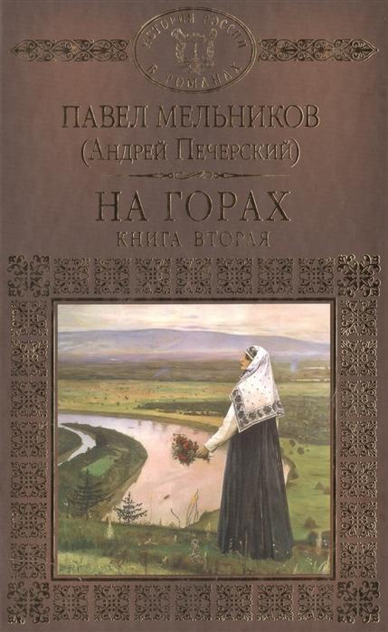 На горах В двух книгах Книга вторая