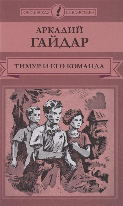 все цены на Гайдар А. Тимур и его команда онлайн