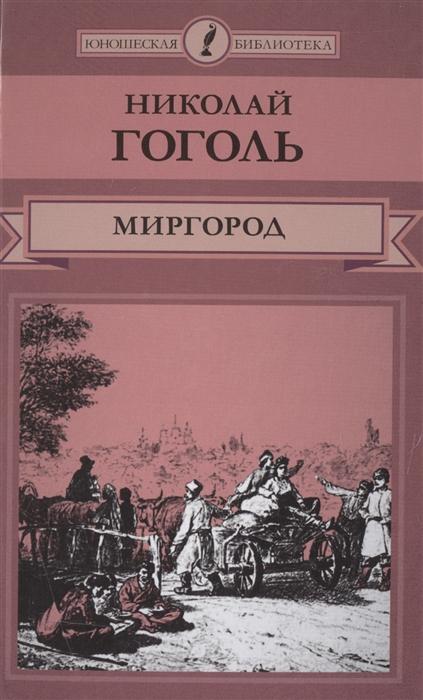 Гоголь Н. Миргород н гоголь ревизор