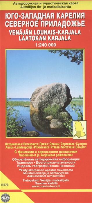 Ясинский С. (ред.) Юго-Западная Карелия Северное Приладожье Автодорожная и туристическая карта