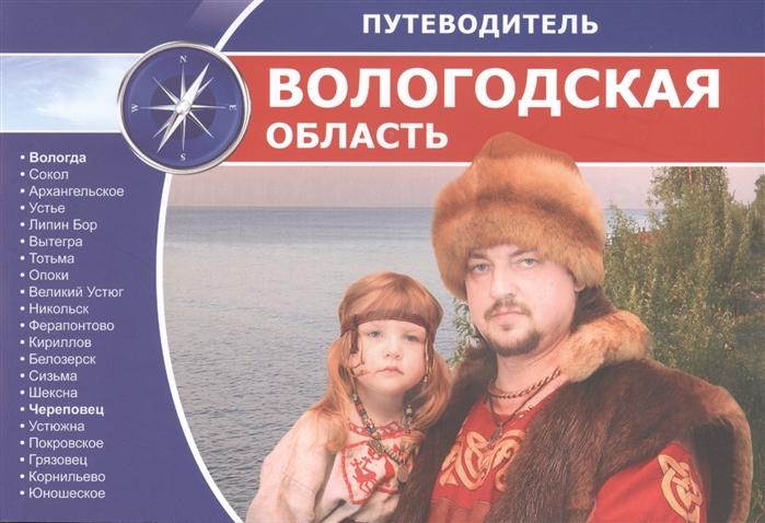 Вологодская область Путеводитель