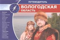 Вологодская область. Путеводитель
