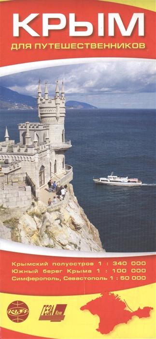 Крым для путешественников