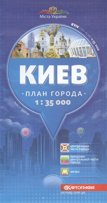 Марченко Л., Галдецкая Р. (ред.) Киев План города тарифный план