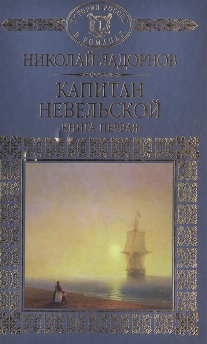 Капитан Невельской Роман В двух книгах Книга 1