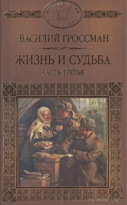 Гроссман В. Жизнь и судьба Часть третья