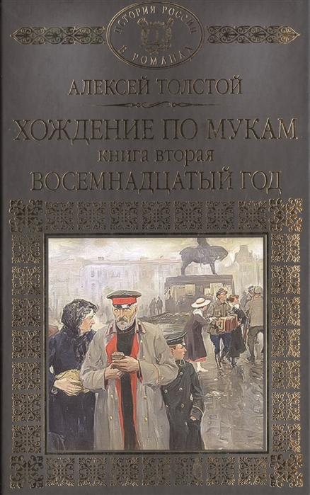 цены Толстой А. Хождение по мукам Книга вторая Восемнадцатый год