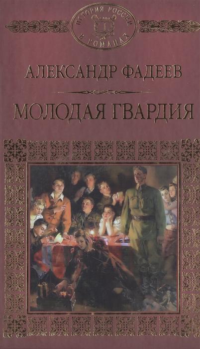 Фадеев А. Молодая гвардия стоимость