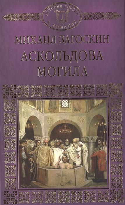 Аскольдова могила Повесть времен Владимира Первого