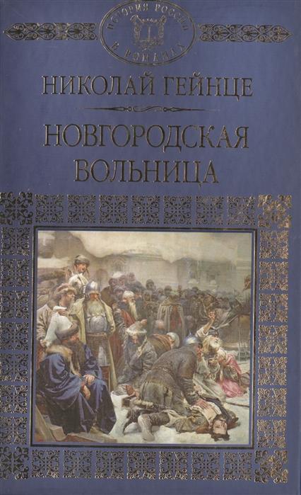 Новгородская вольница