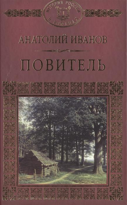Иванов А. Повитель иванов