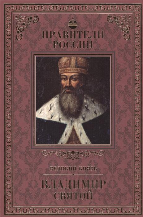 Володихин Д. Владимир Святой цена и фото