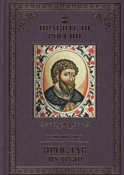Карпов А. Великий князь Ярослав Мудрый 282 4 г р ярослав мудрый а4 гориз