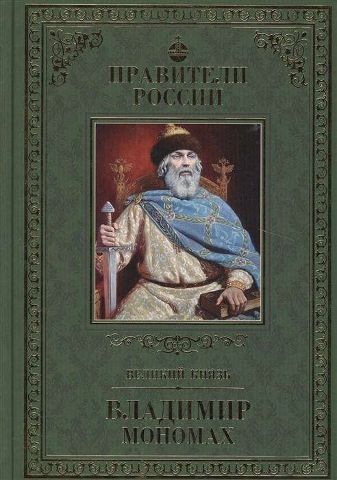 Юрасов М. Великий князь Владимир Мономах