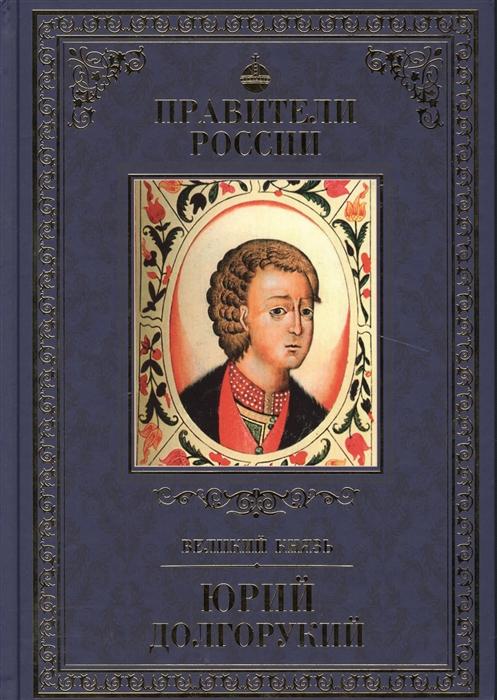 Карпов А. Великий князь Юрий Долгорукий