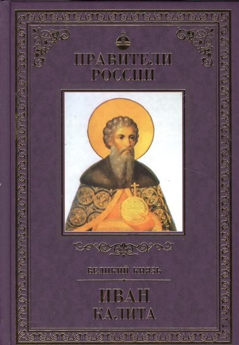 Володихин Д. Великий князь Иван Калита