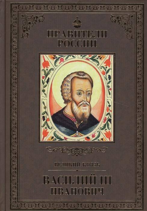 Полехов С. Великий князь Василий III Иванович