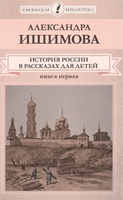 Купить История России в рассказах для детей Книга первая, Комсомольская правда, Проза для детей. Повести, рассказы