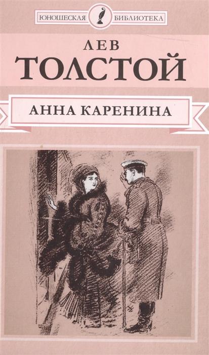 лучшая цена Толстой Л. Анна Каренина Роман в восьми частях Части 1-4