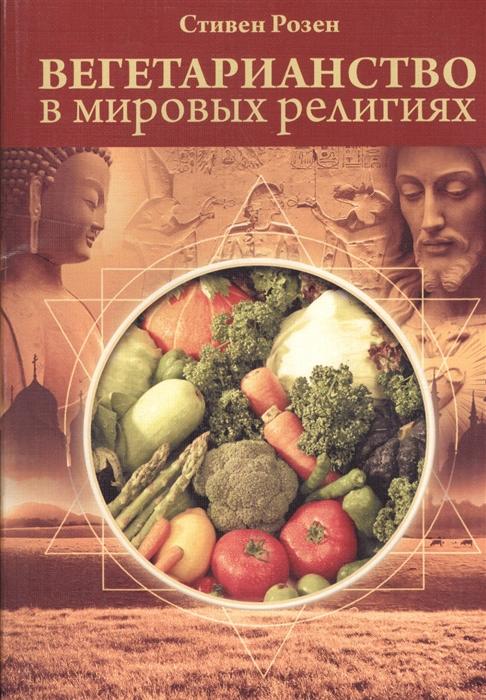 Вегетарианство в мировых религиях Трансцендентная диета