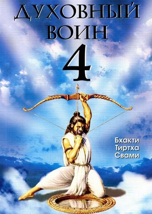 бхакти тиртха свами духовный воин 1 духовные истины в психических явлениях Бхакти Тиртха Свами Духовный воин 4 Победа над врагами ума