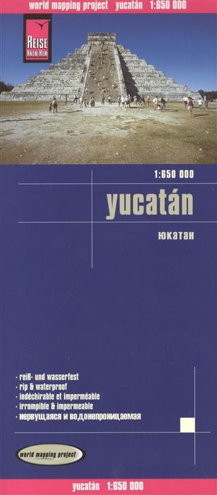 Yucatan Юкатан