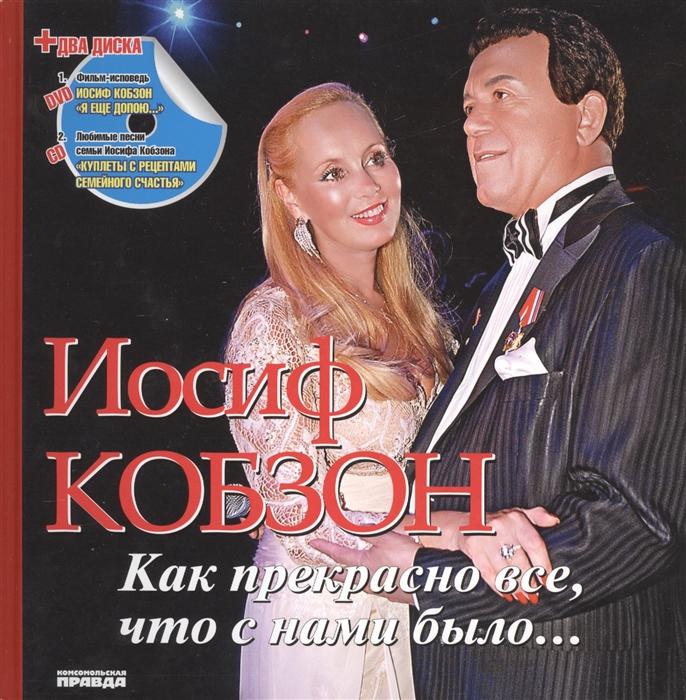 Моисеева Л., Гамов А. Иосиф Кобзон Как прекрасно все что с нами было 1CD 1DVD 5pcs lot adc0803 1cd sop