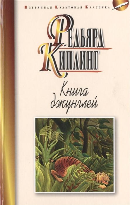 Киплинг Р. Книга джунглей недорого