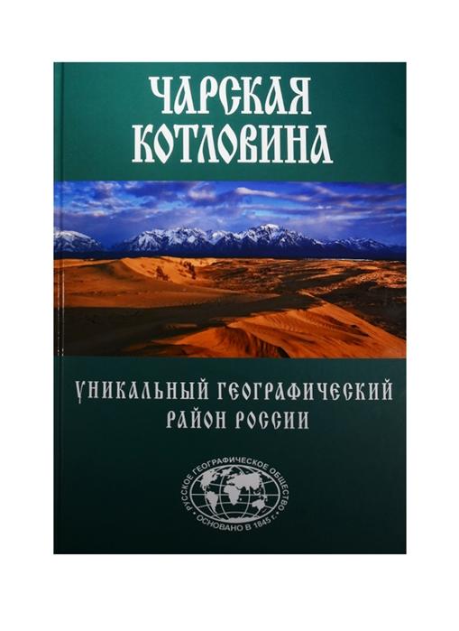 Чарская котловина Уникальный географический район России
