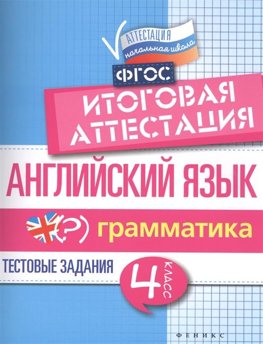 Степанов В. Английский язык 4 класс Тестовые задания Грамматика Итоговая аттестация
