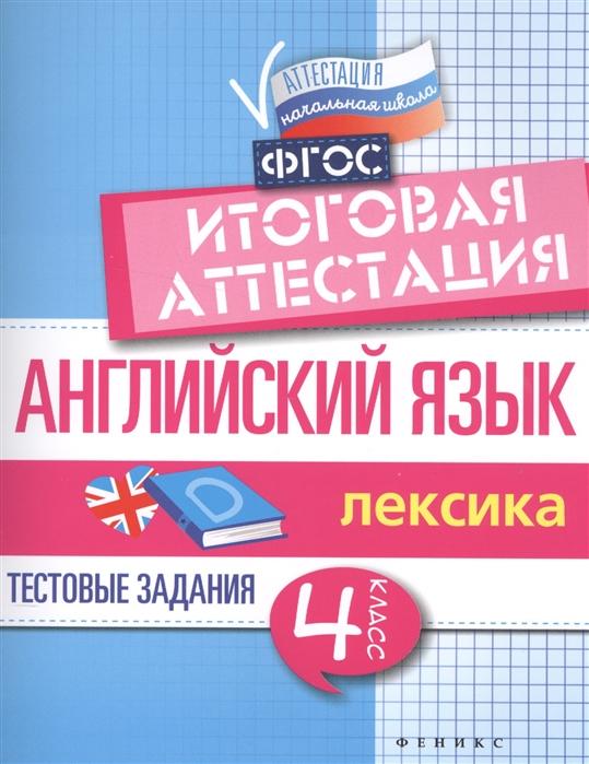 Степанов В. Английский язык 4 класс Тестовые задания Лексика Итоговая аттестация