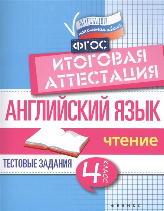 Степанов В. Английский язык 4 класс Тестовые задания Чтение Итоговая аттестация