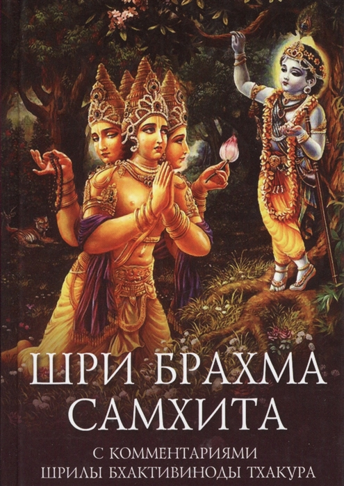 Шрила Бхактивинода Тхакура (пер.) Шри Брахма-самхита Живая суть Восхитительной Реальности пятая из ста ее глав