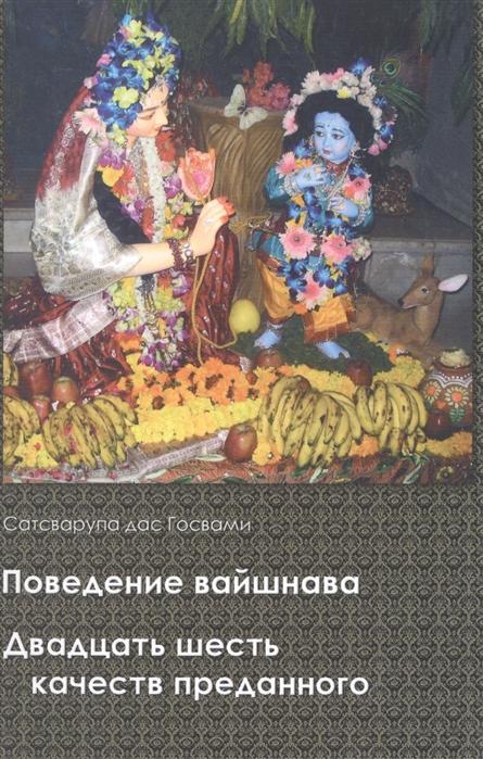 Сатсварупа дас Госвами Поведение вайшнава Двадцать шесть качеств преданного сатсварупа дас госвами мой дорогой господь кришна том 2 ежедневные молитвы