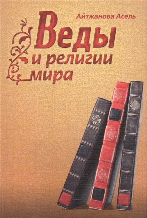 Айтжанова А. Веды и религии мира