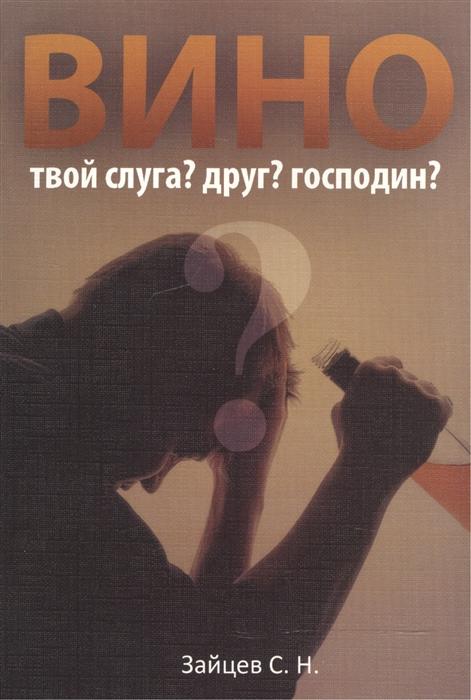 Зайцев С. Вино - твой слуга Друг Господин господин слуга 2019 05 18t19 00