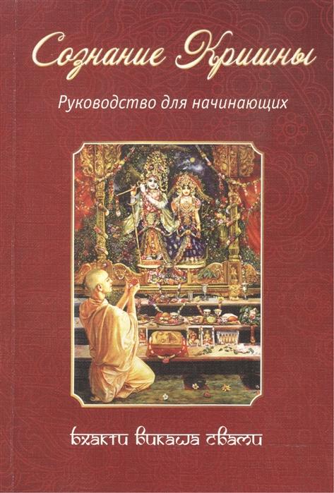 бхакти тиртха свами духовный воин 1 духовные истины в психических явлениях Бхакти Викаша Свами Сознание Кришны Руководство для начинающих