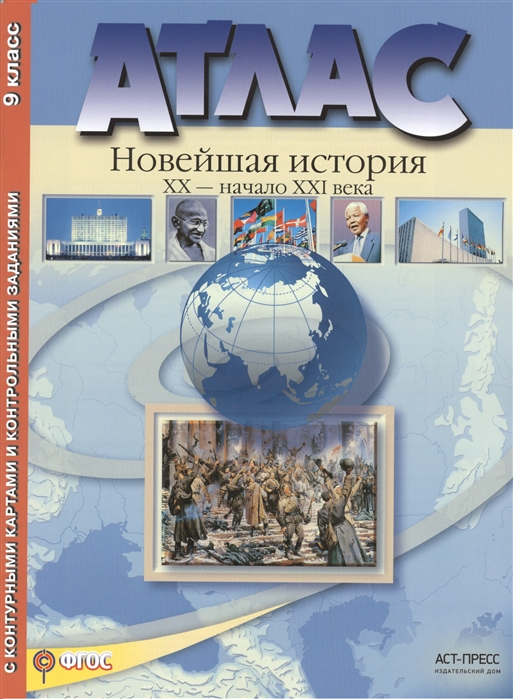 Атлас Новейшая истории XX - начало XXI века 9 класс С контурными картами и контрольными заданиями