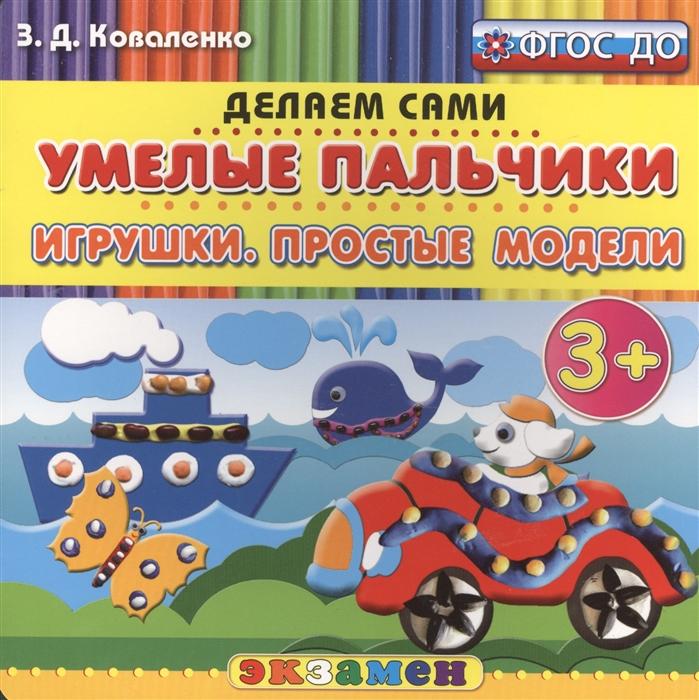 Коваленко З. Умелые пальчики Игрушки Простые модели 3