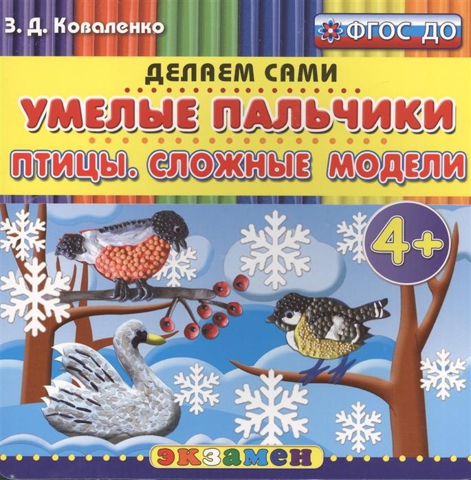 Коваленко З. Умелые пальчики Птицы Сложные модели 4