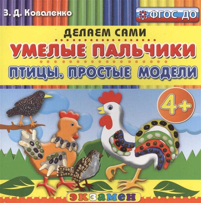 Коваленко З. Умелые пальчики Птицы Простые модели 4 коваленко з умелые пальчики сказочные герои простые модели 5