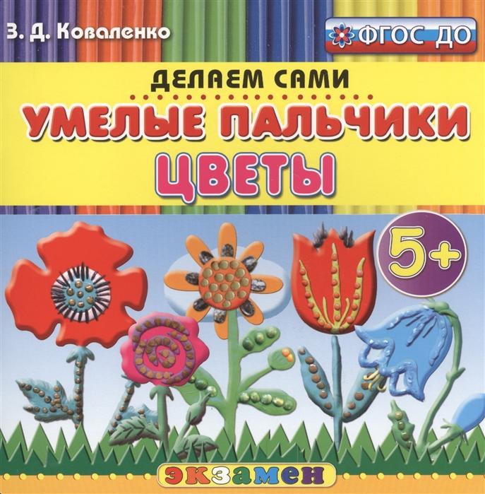 Коваленко З. Умелые пальчики Цветы 5 коваленко з умелые пальчики сказочные герои простые модели 5