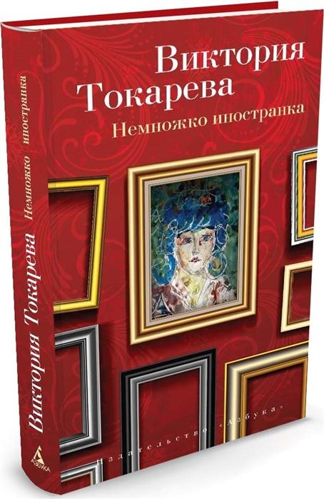 Токарева В. Немножко иностранка иностранка романтический эгоист