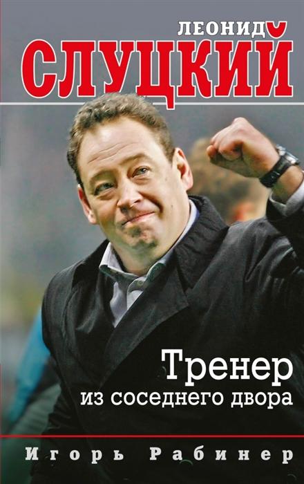 Леонид Слуцкий Тренер из соседнего двора