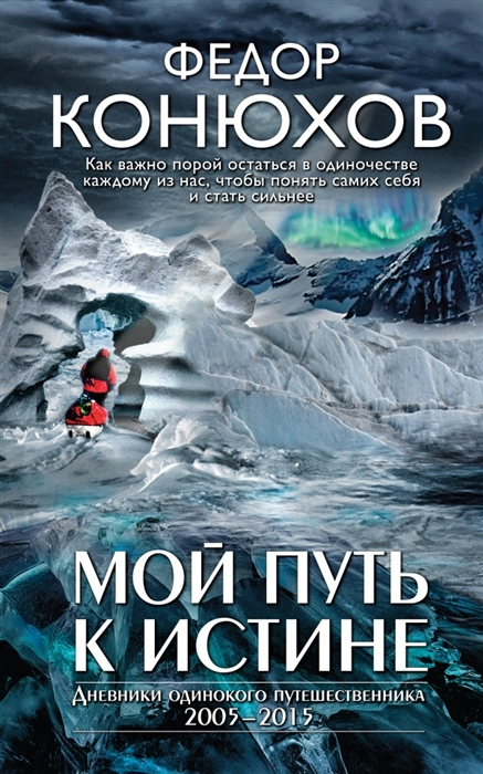 Конюхов Ф. Мой путь к истине Дневники одинокого путешественника 2005-2015