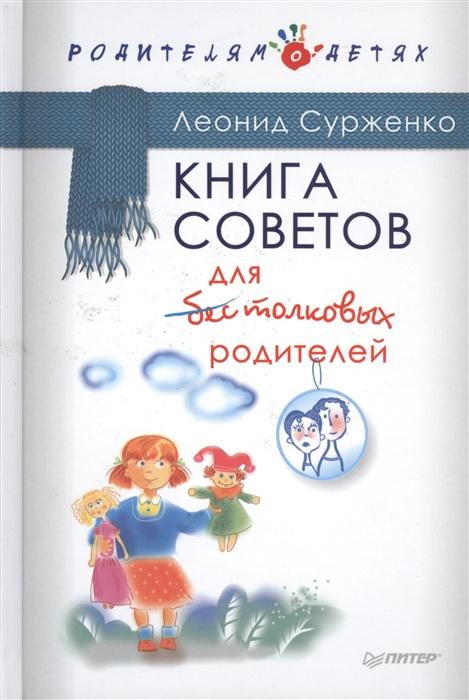 Сурженко Л. Книга советов для бестолковых родителей